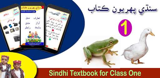 Apps Like Sindhi Textbook 1 Part 2 For Android - MoreAppsLike