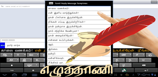 Apps Like Ezhuthani - Tamil Keyboard For Android - MoreAppsLike