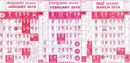 Odia Calendar 2020 March.Apps Like Odia Calendar 2018 And 2019 For Android Moreappslike