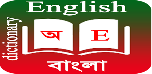 Apps Like English To Bangla Dictionary For Android - MoreAppsLike