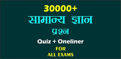 Apps Like 30000+ GK Question for All Exams For Android