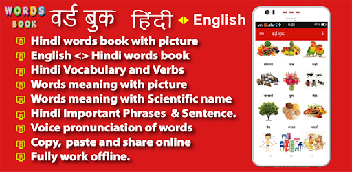 Apps Like Hindi Word Book - वर्ड बुक For Android