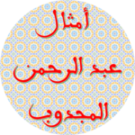 Apps Like Urdu English Proverbs For Android - MoreAppsLike