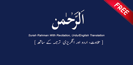 Apps Like Surah Rahman With English/Urdu Translation For