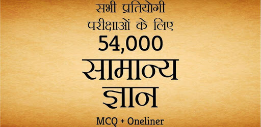 Apps Like 54,000+ Important GK Question In Hindi - Offline